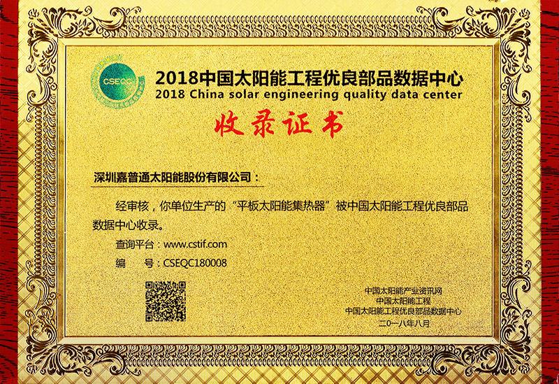 5.2 2018.8中国太阳能工程优良配套部品数据中心(平板集热器)
