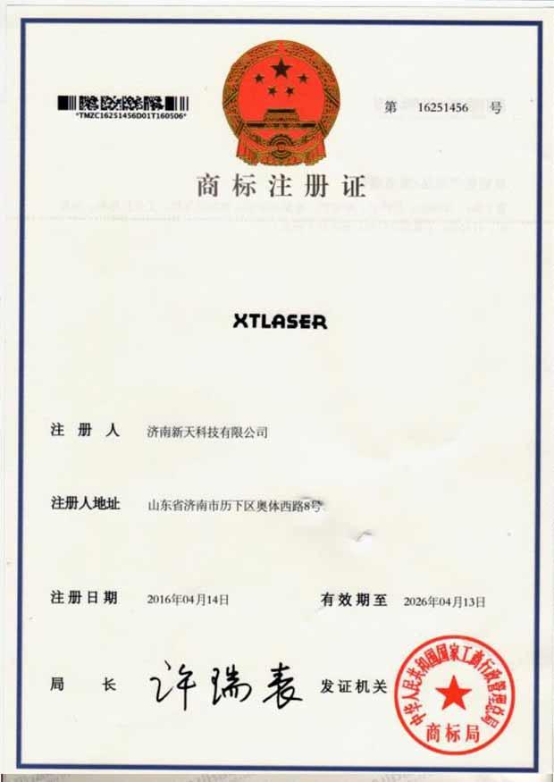 XTLASER商标注证