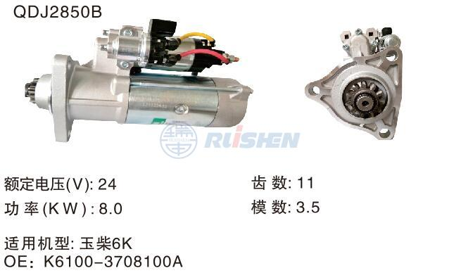 型号:QDJ2850B
