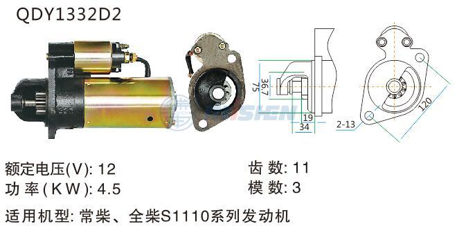 型号:QDY1332D2
