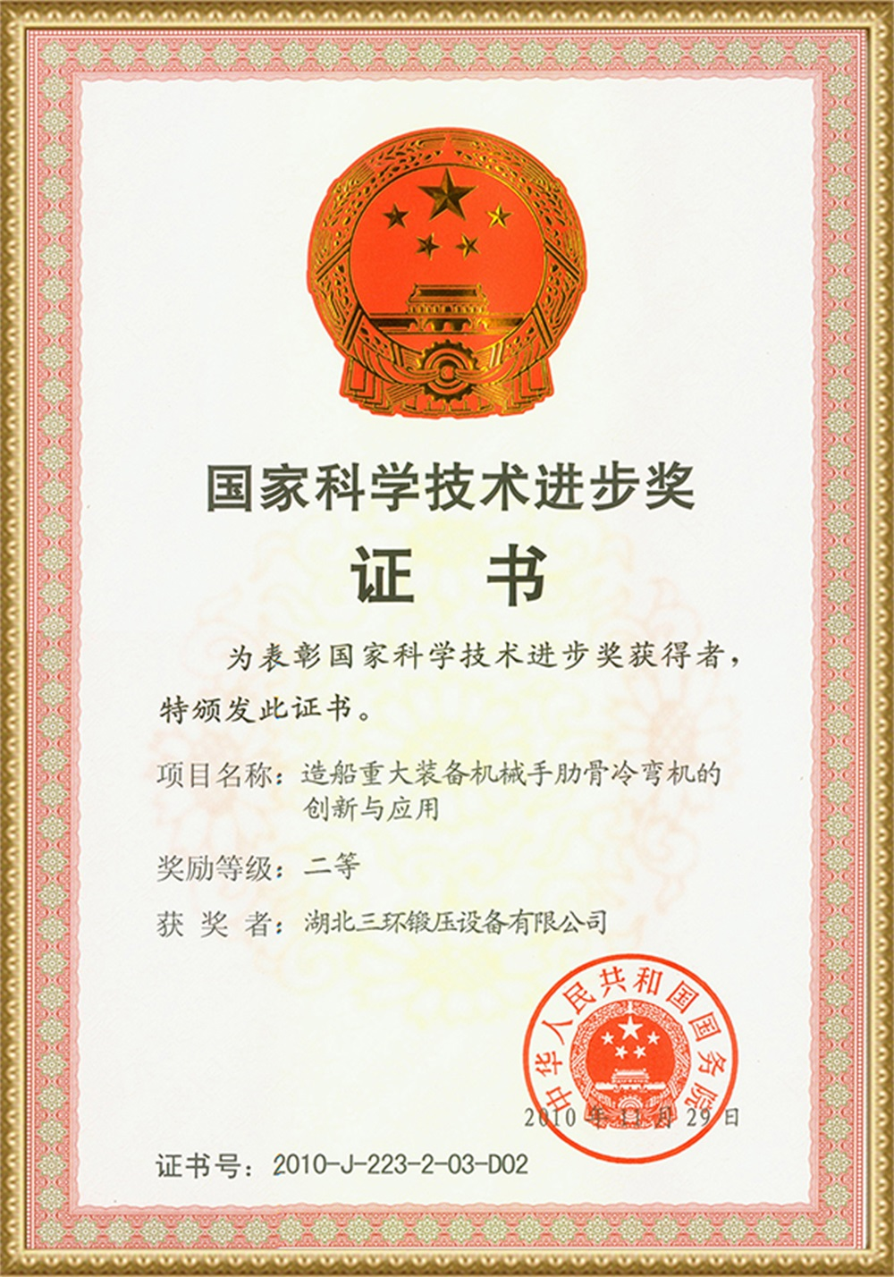 2010國家科學技術進步獎