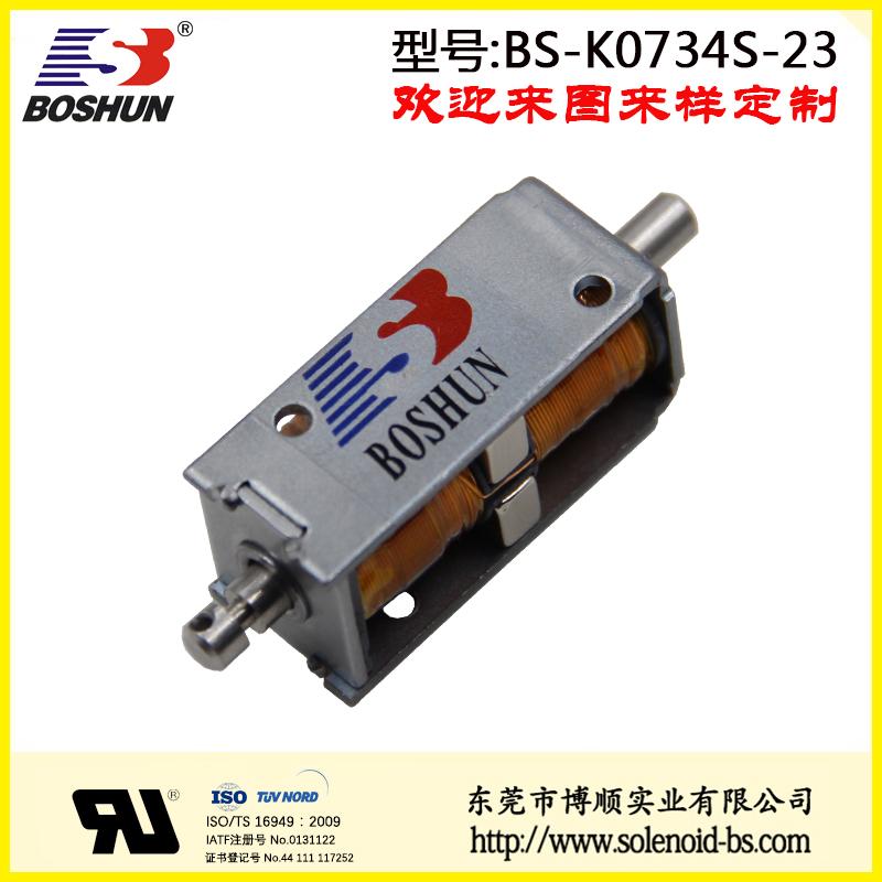 BS-K0734S-23 充电枪电磁锁