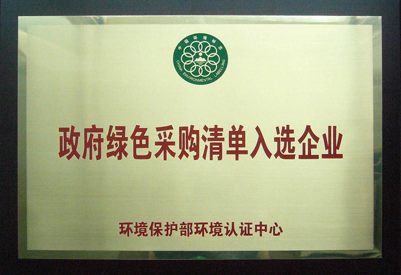 1.2 政府绿色采购清单入选企业