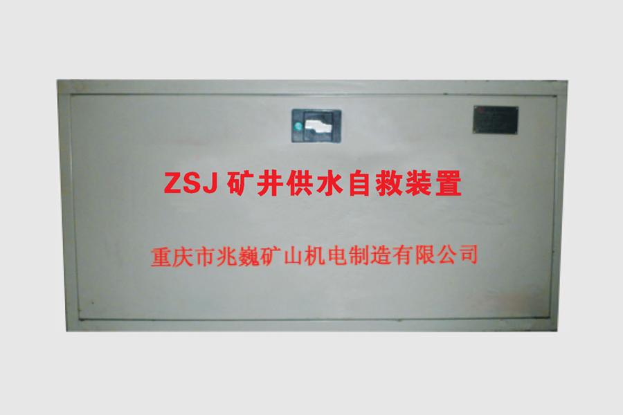 ZSJ型矿井供水自救装置