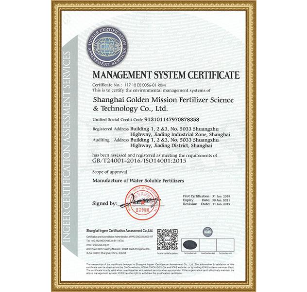 14001管理体系证书--金美盛(英文版)