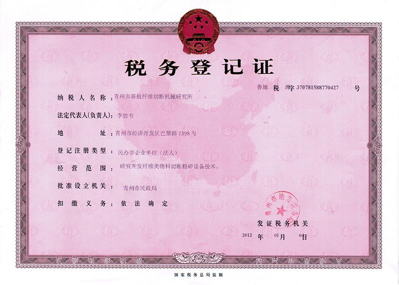 研究所稅證