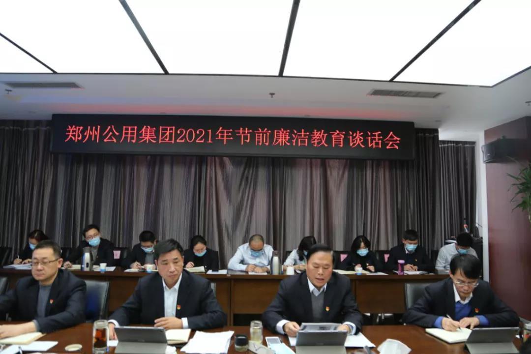 鄭州公用集團召開2021年節前廉潔教育談話會