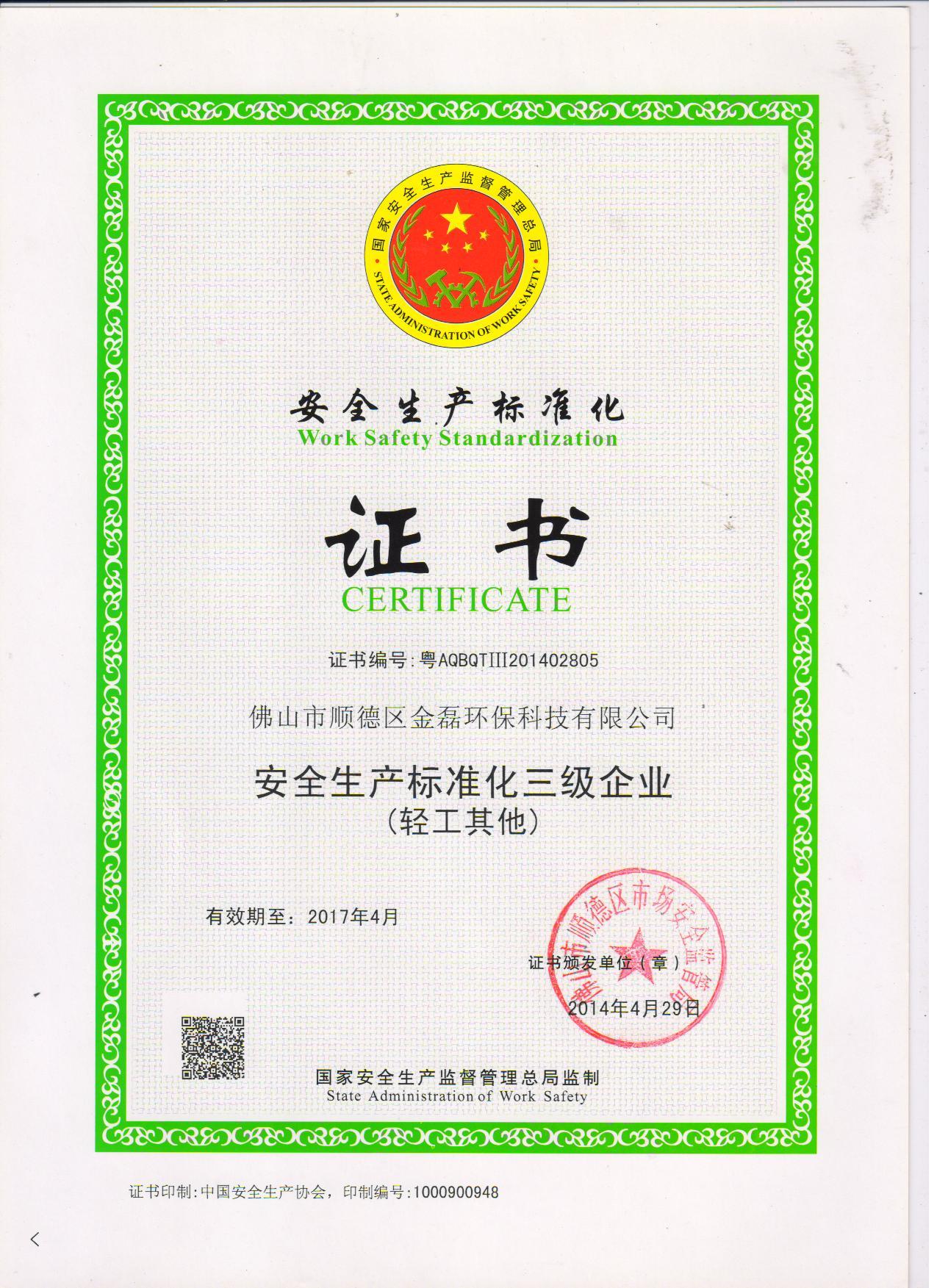 金磊安全生產標準化三級企業