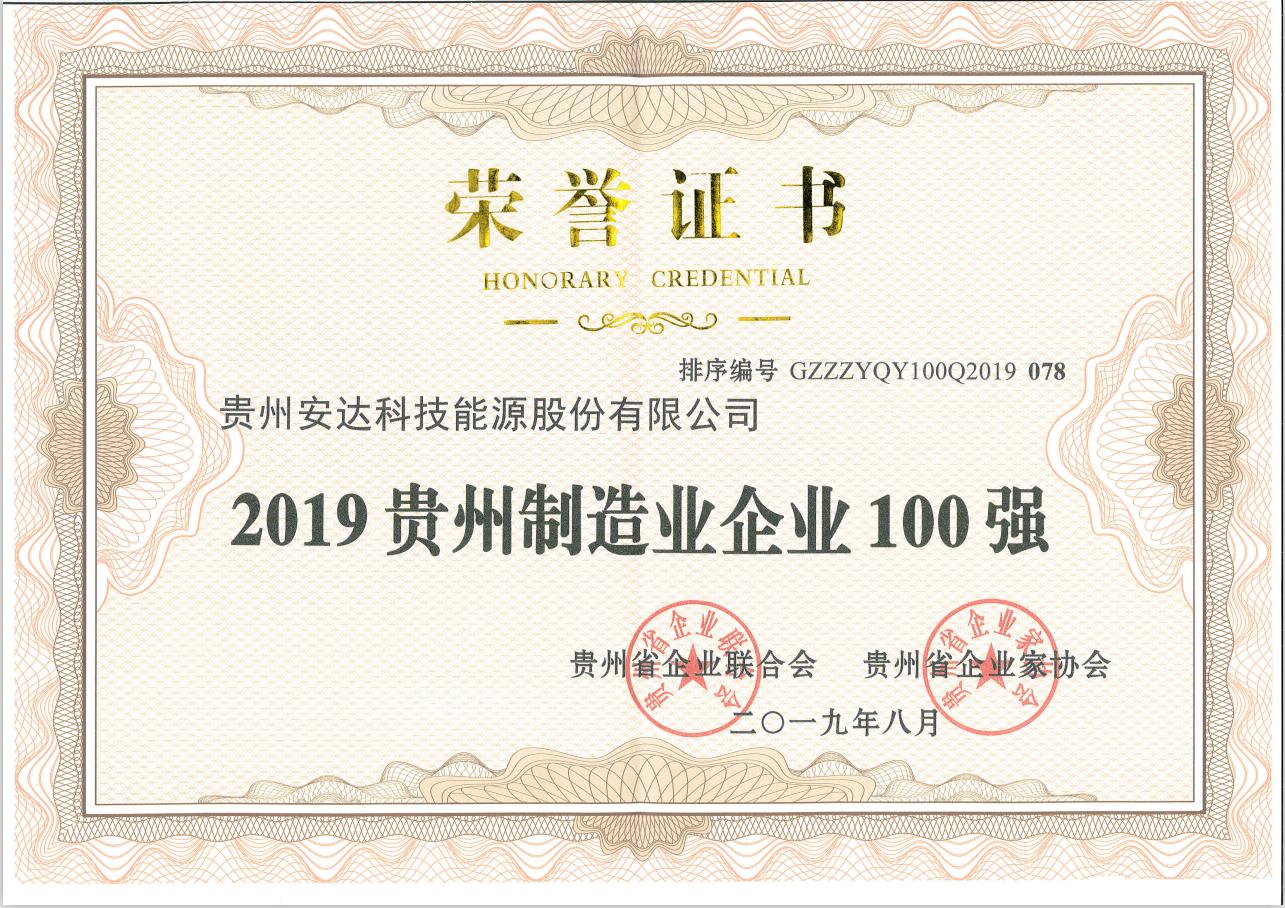 2019年贵州制造企业100强