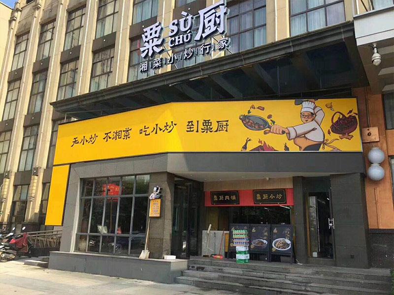 湘菜加盟,著名湘菜連鎖品牌(粟廚)火爆加盟中