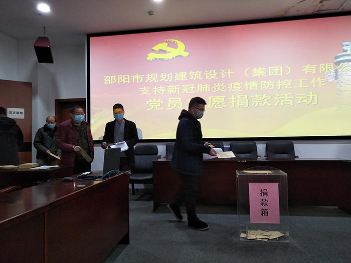 集團公司黨員積極響應黨中央號召 為支持疫情防控工作踴躍捐款