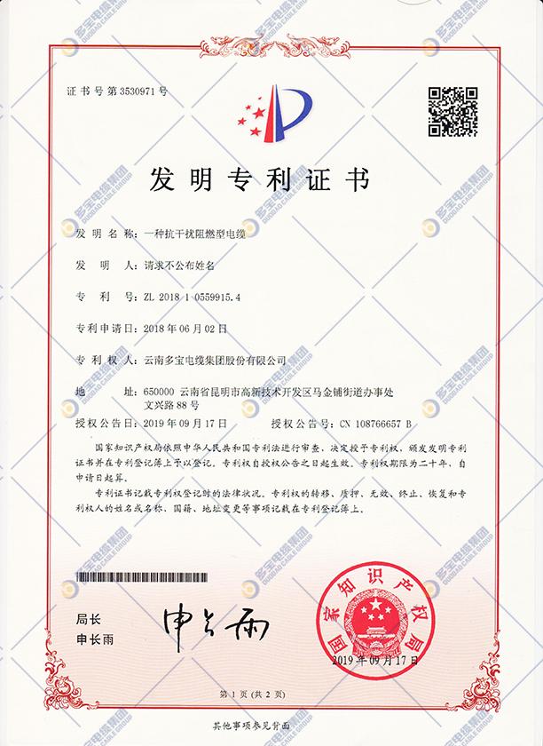 一种抗干扰阻燃型电缆发明专利证书