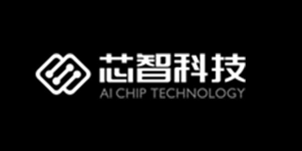 安徽芯智科技有限公司