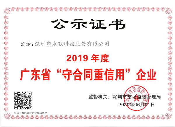 2019年度守合同重信用公示证书