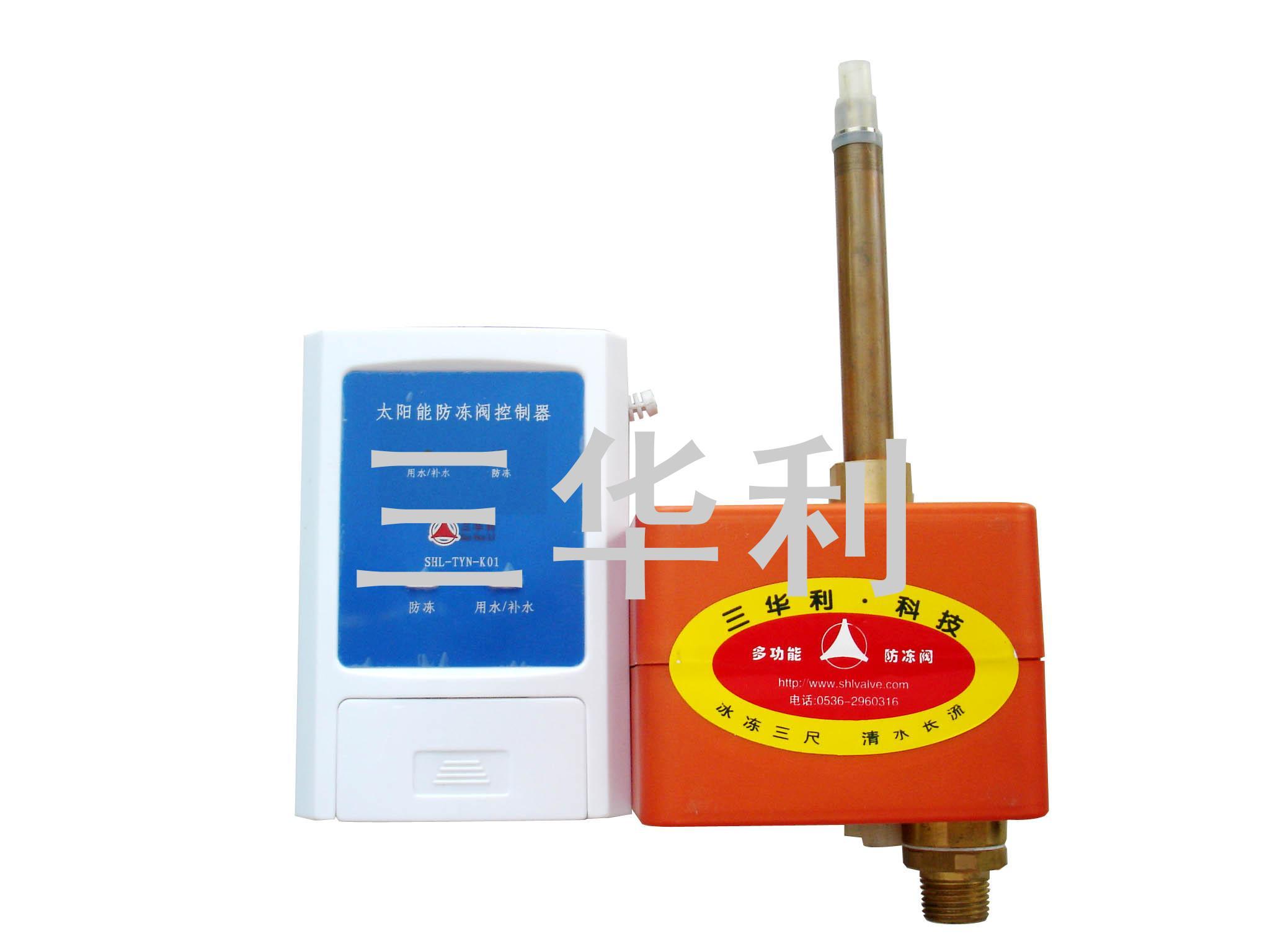 太阳能防冻阀K01控制系统