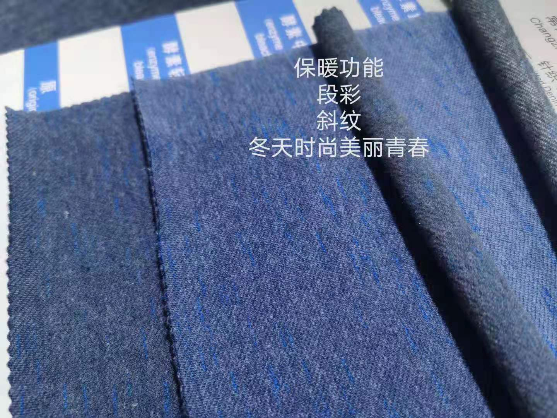 WFSR71538-DC13  段彩靛蓝保暖拉绒斜纹  150cm  320g