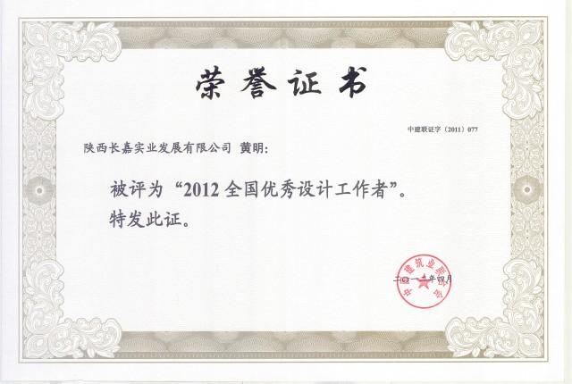 榮譽證書1