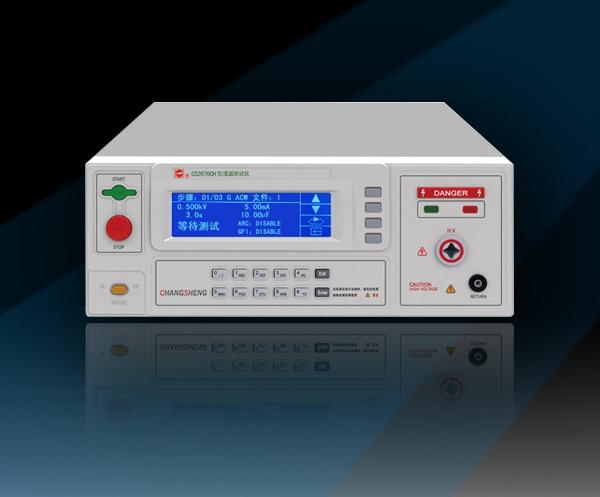 程控絕緣電阻測試儀 CS2676CH-5
