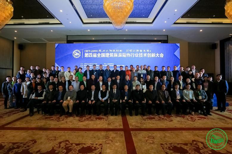 第四屆全國建筑保溫隔熱行業技術創新大會