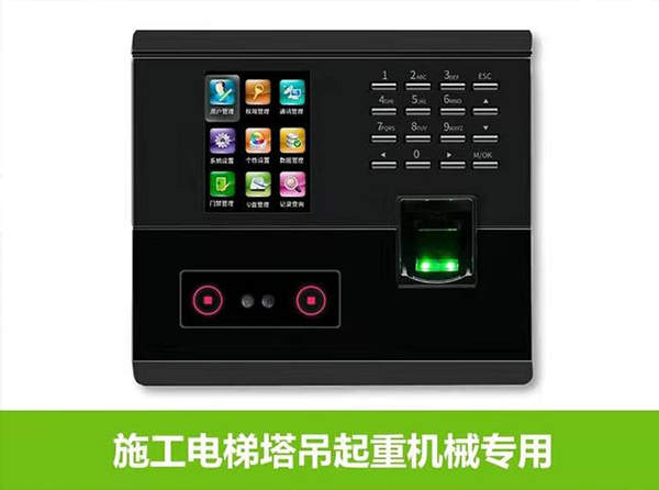 電梯指紋/人臉控制系統