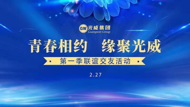 Love is in Guangwei, love gathers at this time