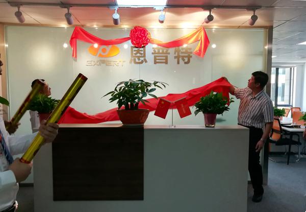 熱烈祝賀南京恩普特信息科技有限公司正式成立!