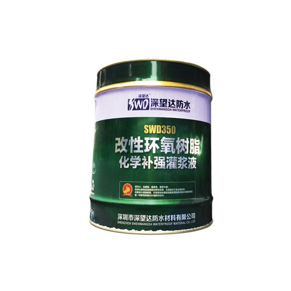 SWD350 改性環氧樹脂化學灌漿液