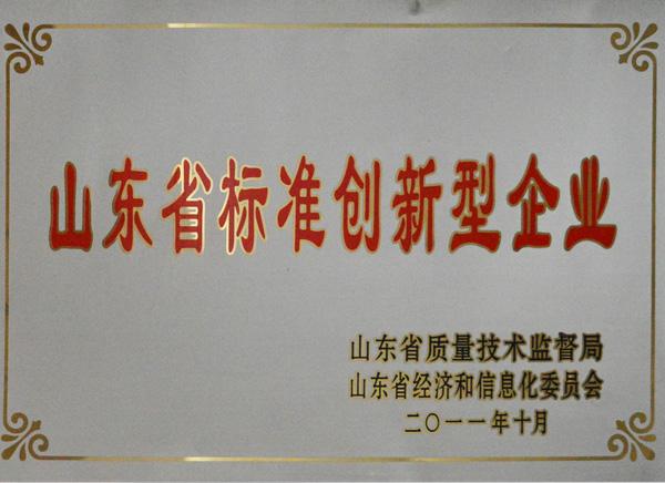 山東省標準創新型企業