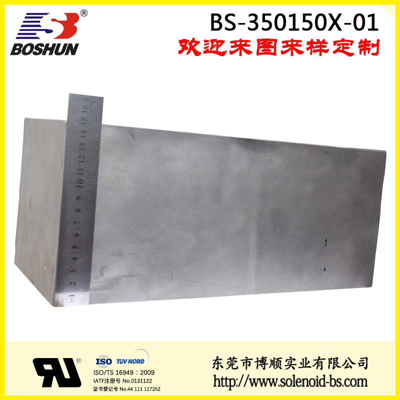 BS-350150X-01 机械设备电磁铁