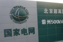 北京超高壓霸州500kv變電站項目