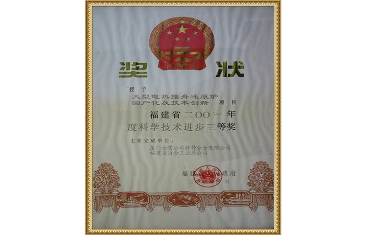 科学技术进步奖三等奖