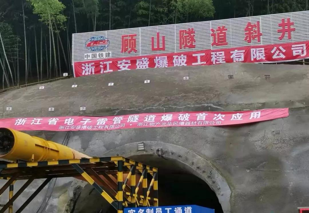 新建杭州经绍兴至台州铁路站前工程HSTZQ-2标顾山隧道
