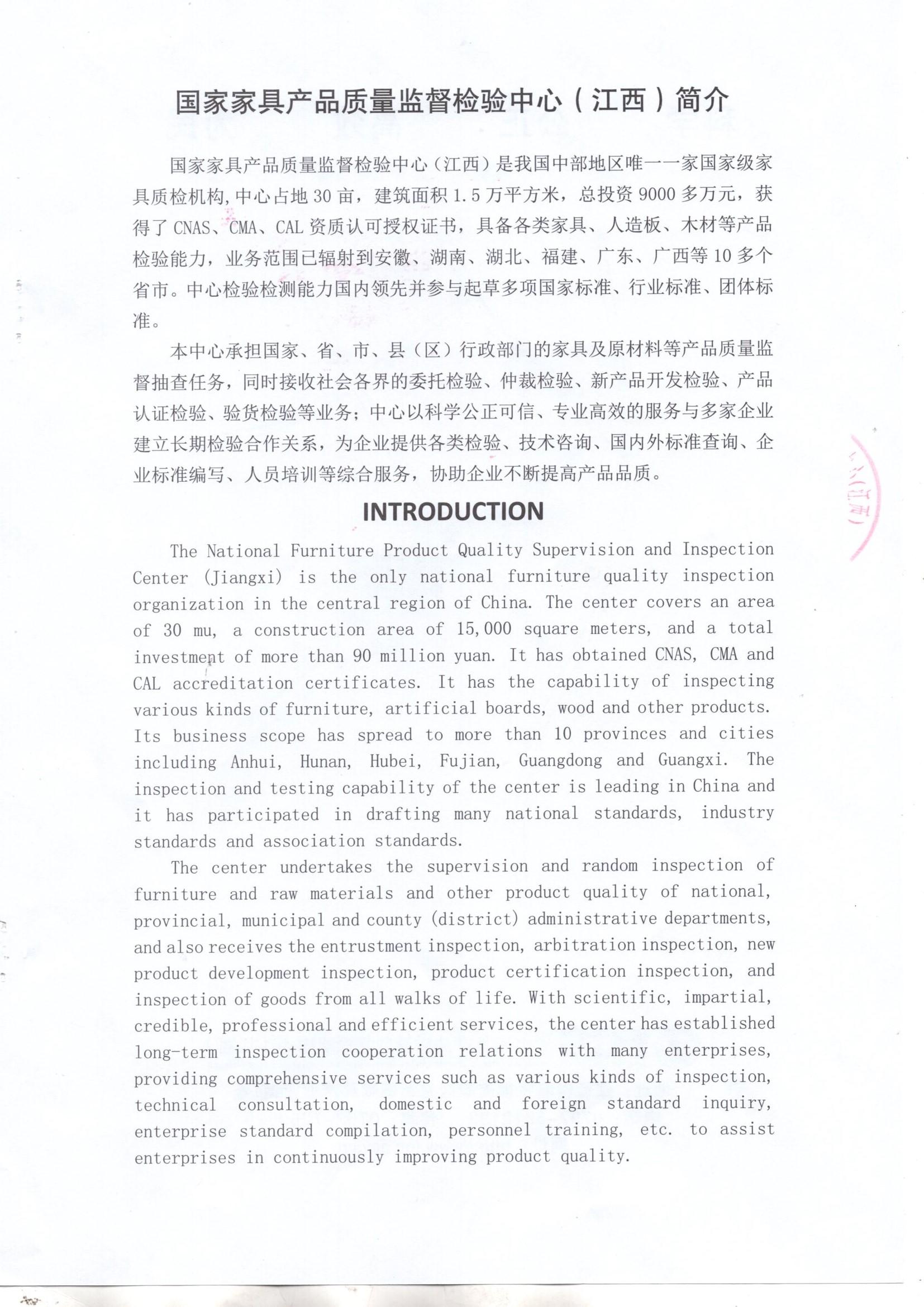 钢木智能电动文物架-检验报告