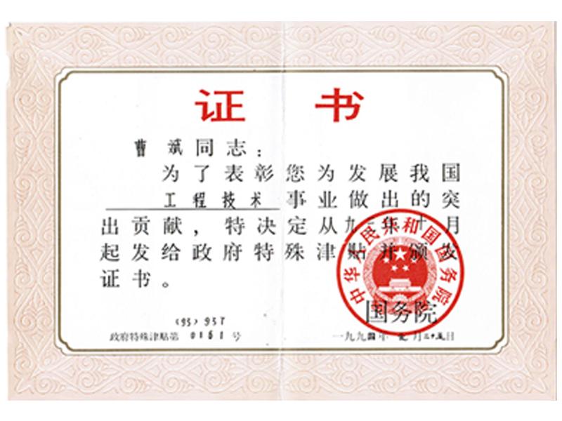 曹斌1993年特殊津貼證書