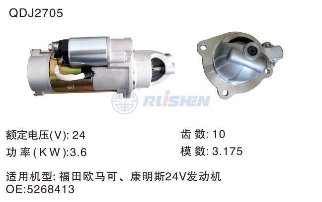 型号:QDJ2705