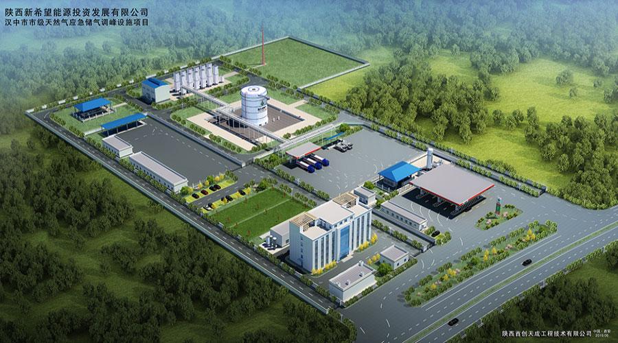 陜西漢中市市級天然氣應急儲氣調峰設施項目