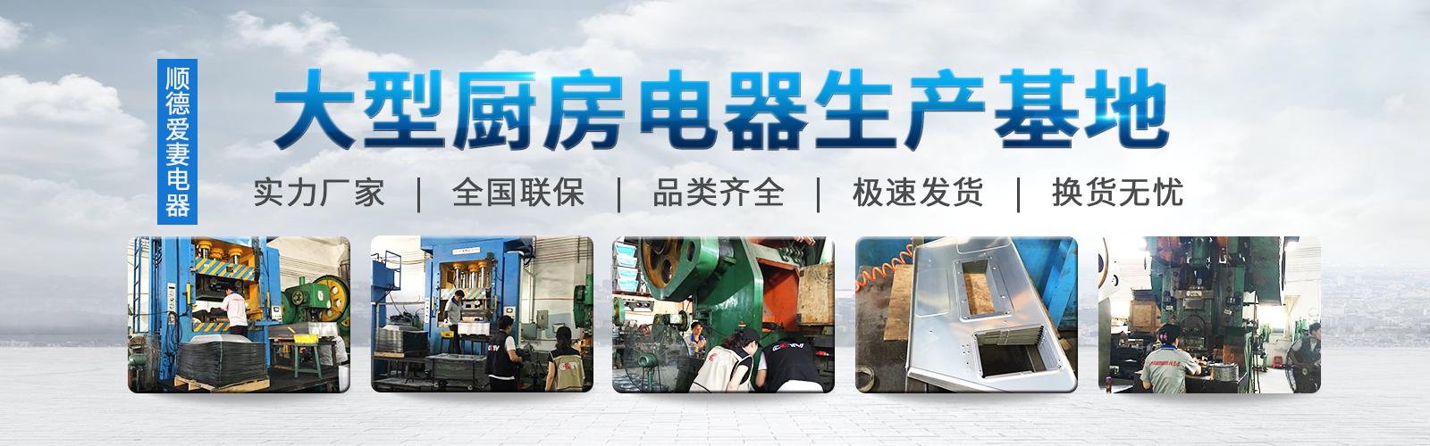 banner-大型廚房電器生產基地