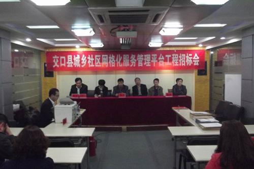 交口县城乡社区网格化服务管理平台工程招标会