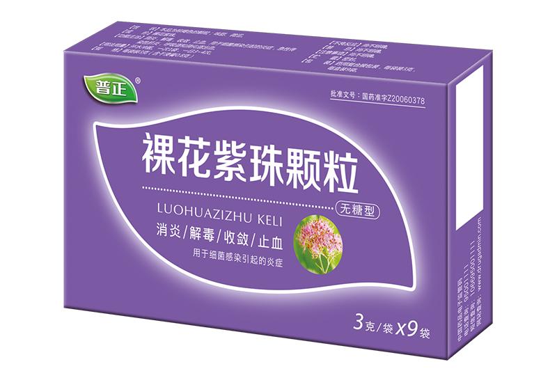 裸花紫珠顆粒