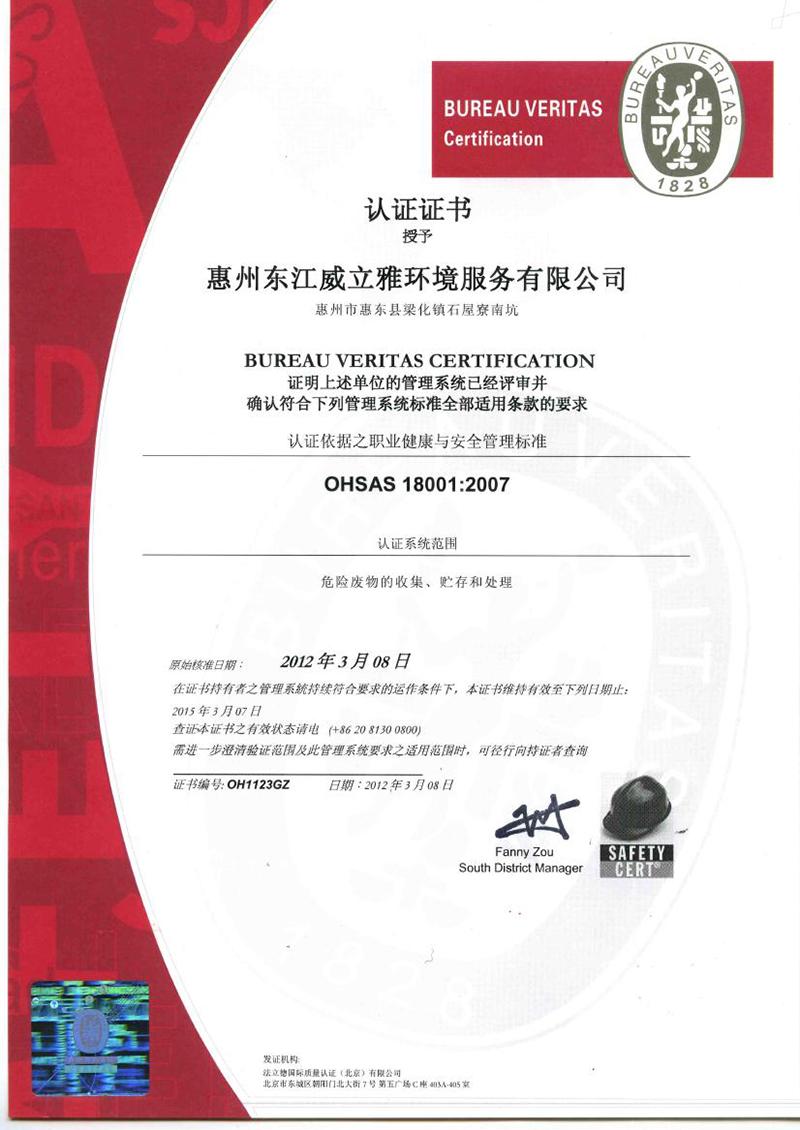 OHSAS:18001  2007  中文版