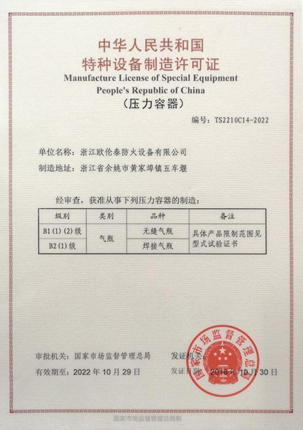 B1B2壓力容器證書-正本