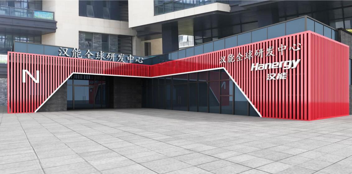 貴州漢能大區域總部設計方案