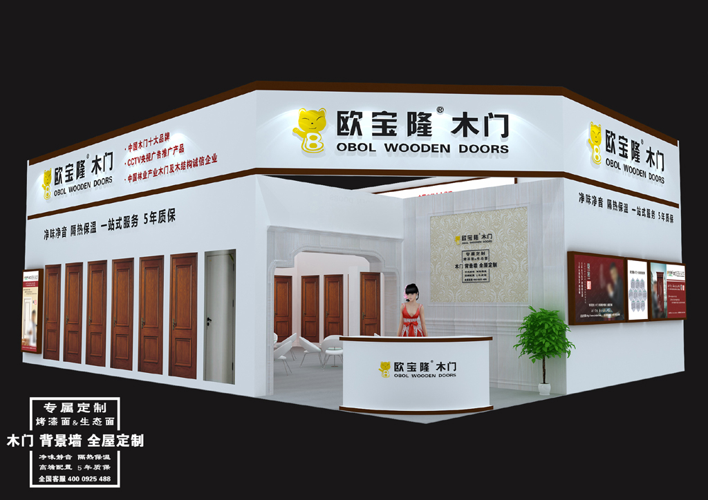 【欧宝隆木门】于2020第十一届郑州CBD定制家居及门业春季展览会新品发布活动