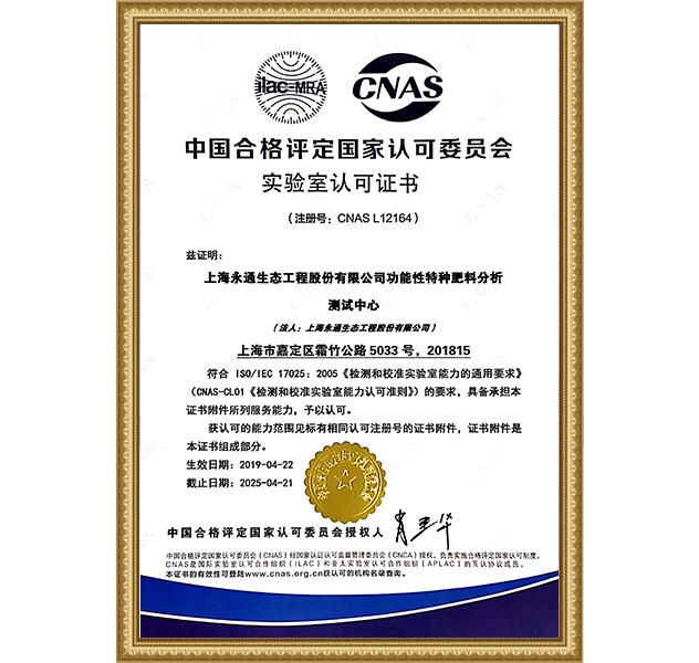 CNAS证书(中文版)