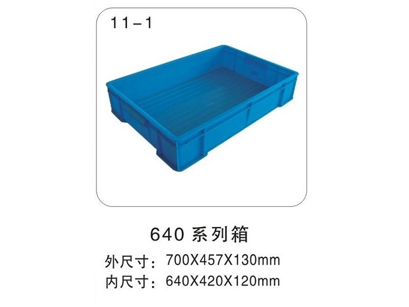 11-1 640-120箱