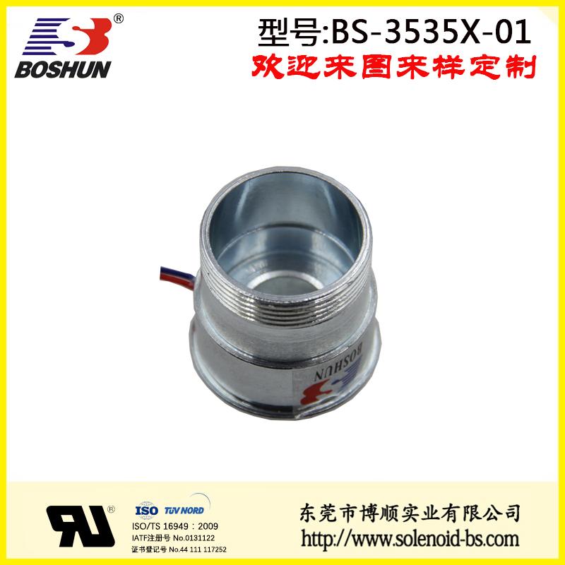 BS-3535X-01 纺织机械电磁铁