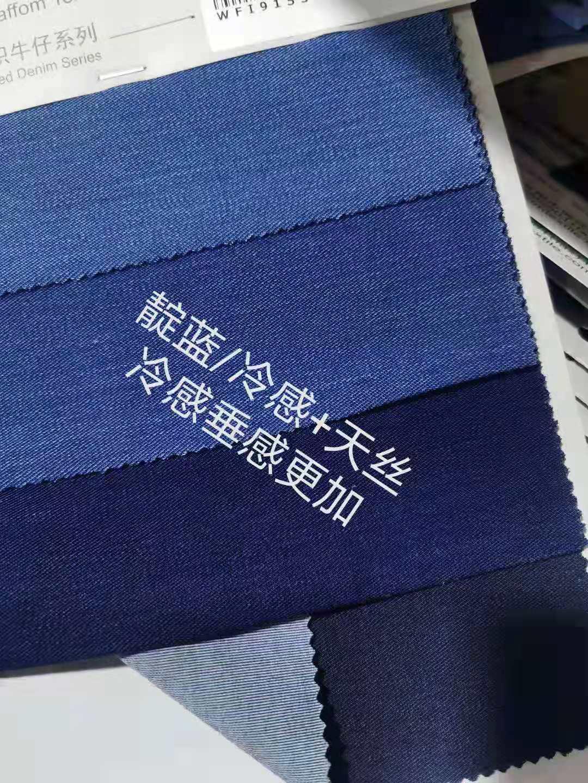 WFI71631L-TS  靛蓝天丝冷感斜纹   157cm   310G