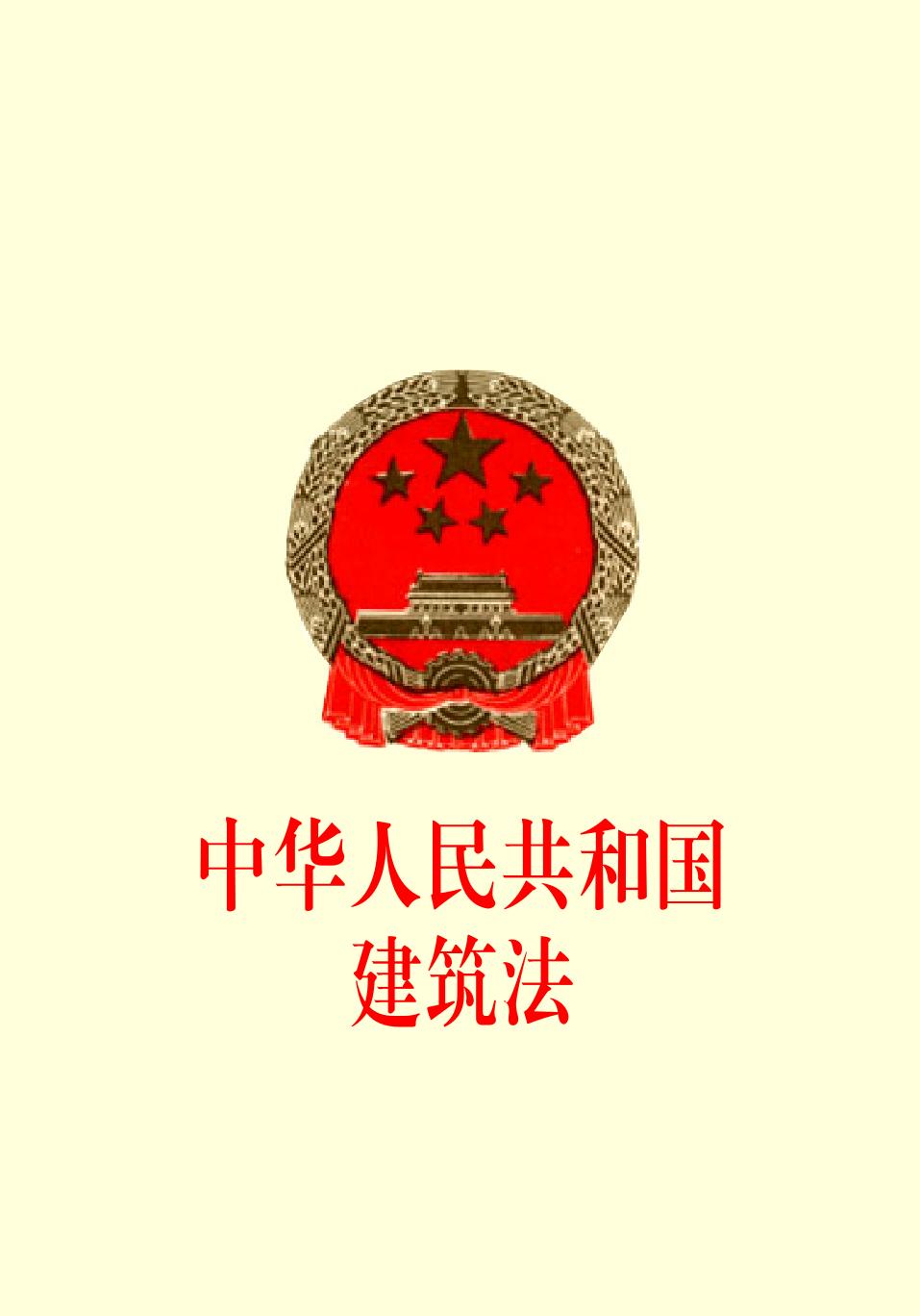 中華人民共和國建筑法