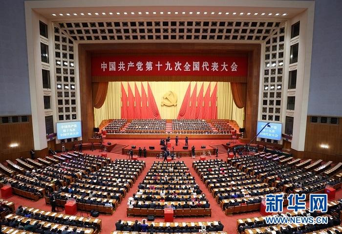中国共产党第十九次全国代表大会  胜利闭幕