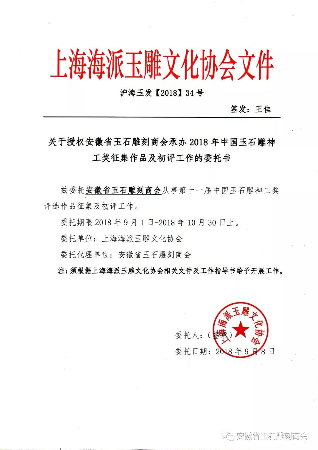 關于征集第十一屆中國玉石雕神工獎評選作品的通知